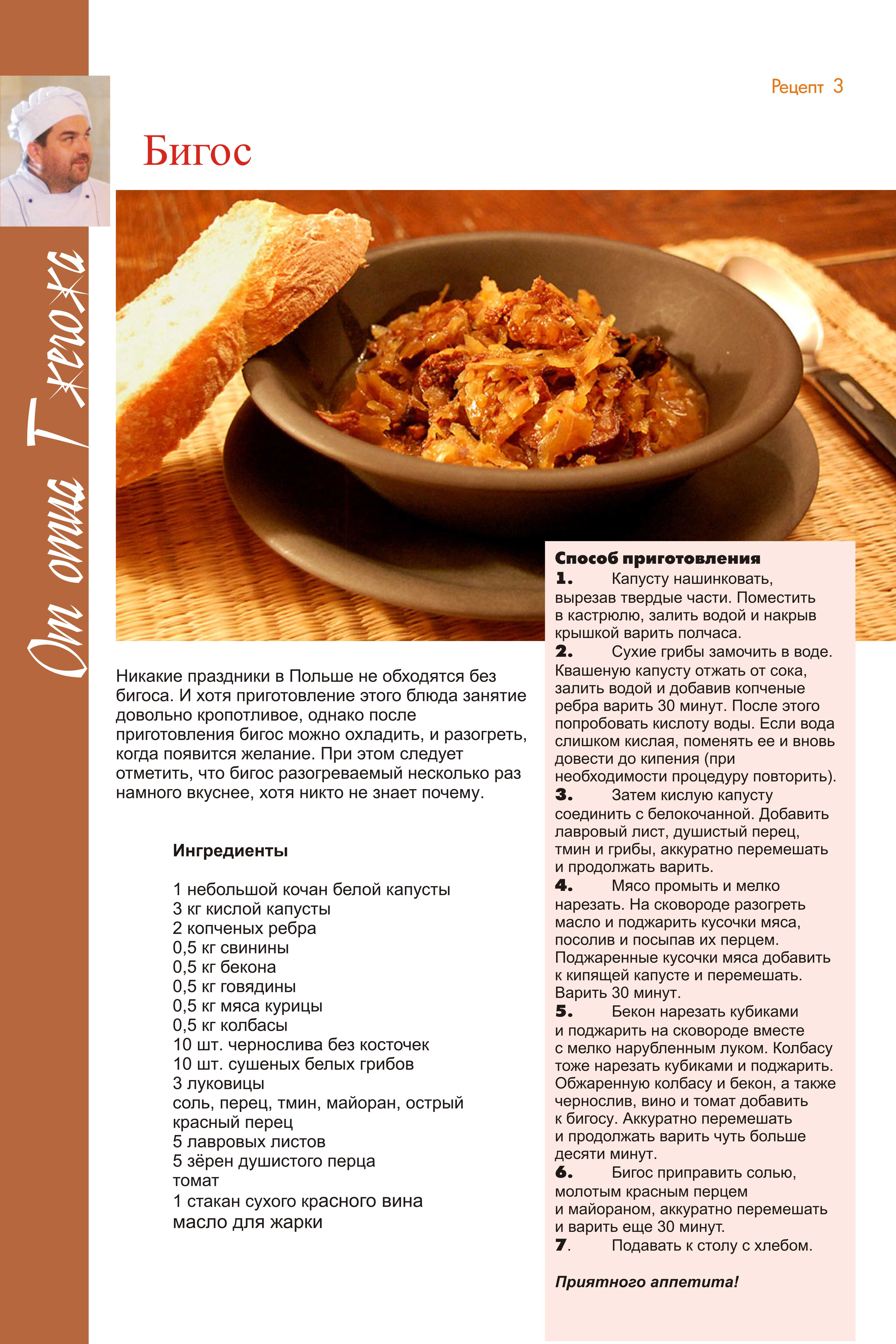 Рецепт бигоса